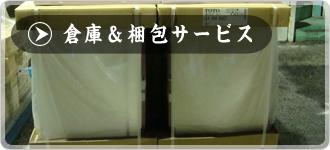 倉庫&梱包サービスのイメージ
